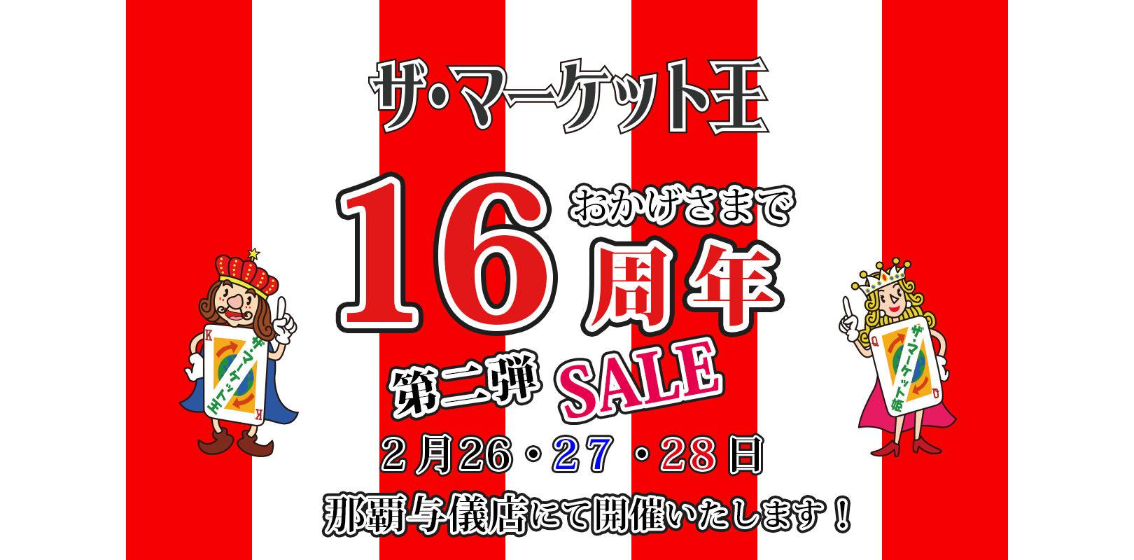 ザ・マーケット王16周年SALE第2弾!