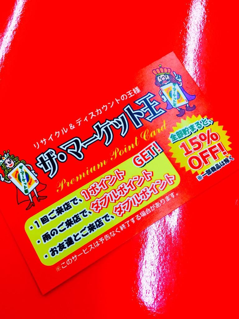 ザ・マーケット王の来店ポイントカードが復活しました!