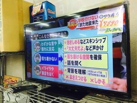 早い者勝ち!32Vテレビが7990円です!!