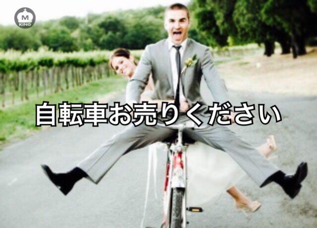 自転車の買取強化中です🚲