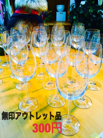 人気ブランドのアウトレットワイングラスが300円‼️