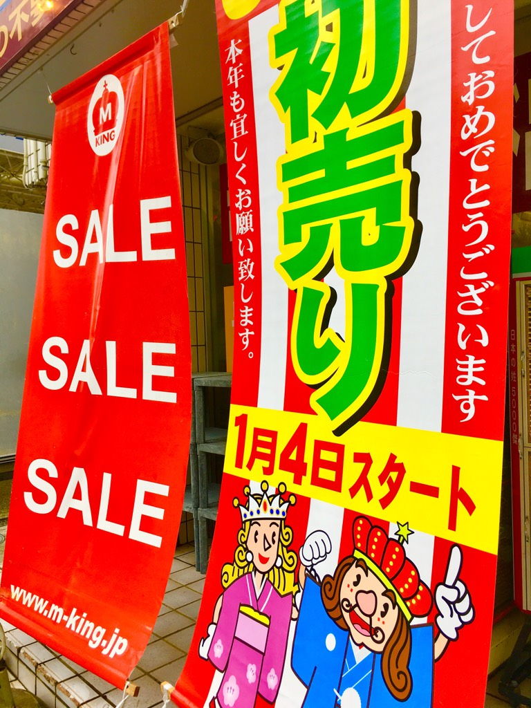 🎍新春SALE開催中です🎍