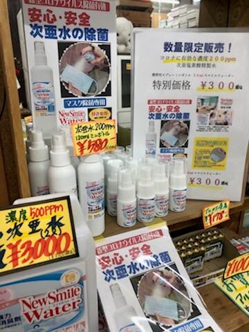 新商品!コロナ感染対策!濃度200ppm次亜水ミニボトル販売中です!